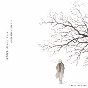 Mushi-shi, Ginko et un arbre